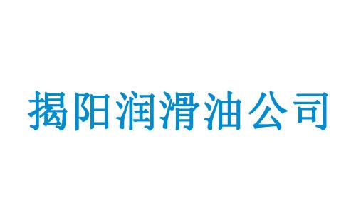 揭阳润滑油公司(厂家)