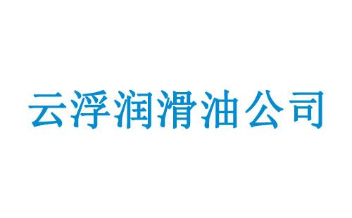 云浮润滑油公司(厂家)