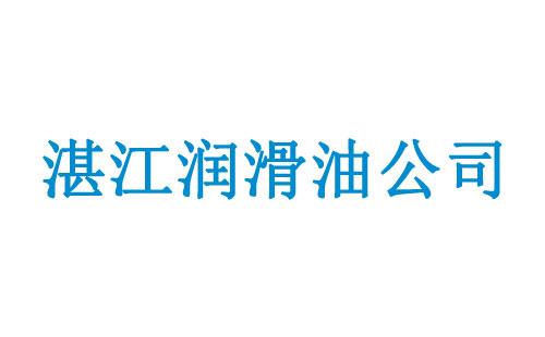 湛江润滑油公司(厂家)