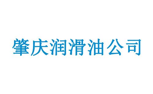 肇庆润滑油公司(厂家)