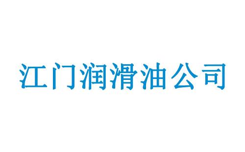 江门润滑油公司(厂家)