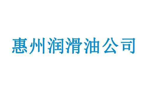 惠州润滑油公司(厂家)
