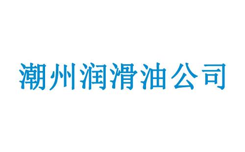 潮州润滑油公司(厂家)