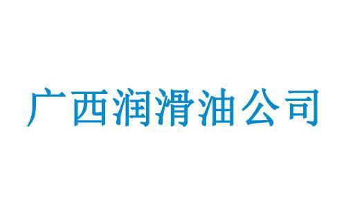 广西利博官网(厂家)