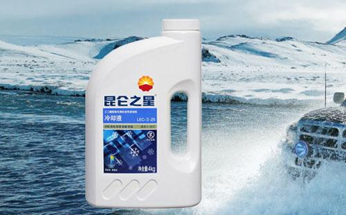 昆仑之星冷却液-乙二醇型轻负荷灵活车发动机冷却液
