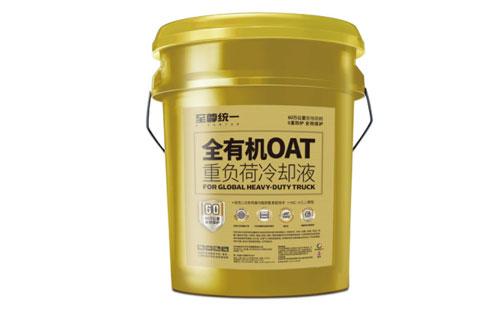 同一光滑油 至尊 全无机长命命重负荷冷却液