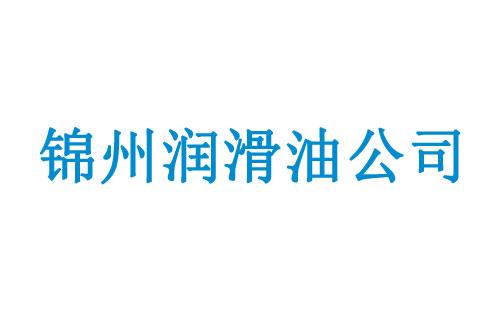 锦州润滑油公司(厂家)