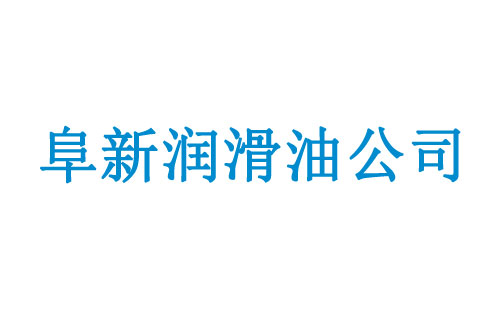 阜新润滑油公司(厂家)
