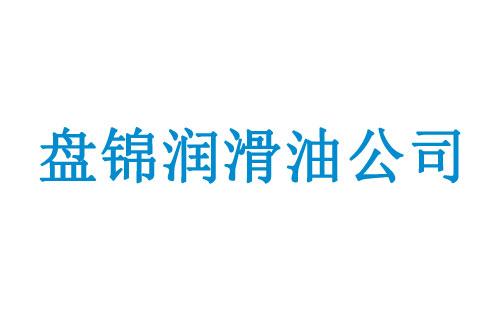 盘锦润滑油公司(厂家)