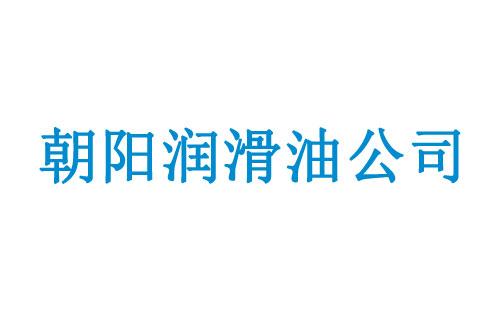 朝阳润滑油公司(厂家)
