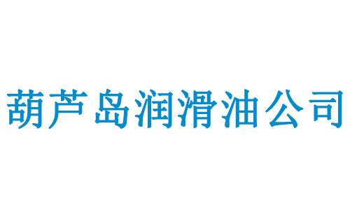 葫芦岛润滑油公司(厂家)