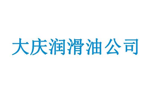 大庆润滑油公司(厂家)