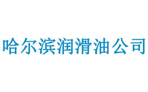 哈尔滨润滑油公司(厂家)