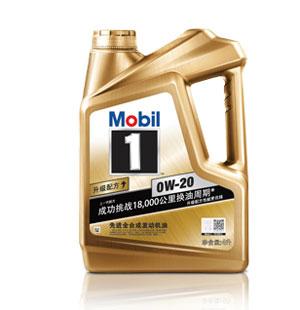 美孚1号 0W-20 合成发动机润滑油