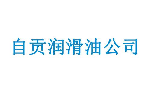 自贡润滑油公司(厂家)