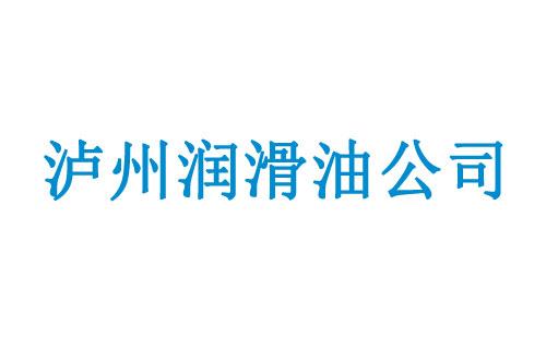 泸州润滑油公司(厂家)