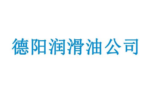 德阳润滑油公司(厂家)