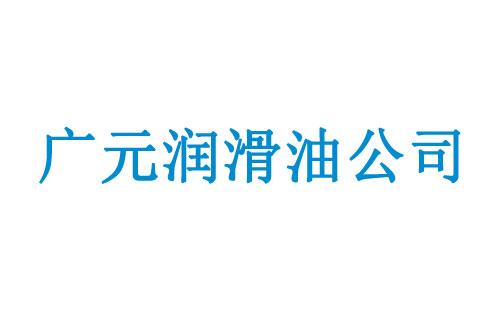 广元润滑油公司(厂家)