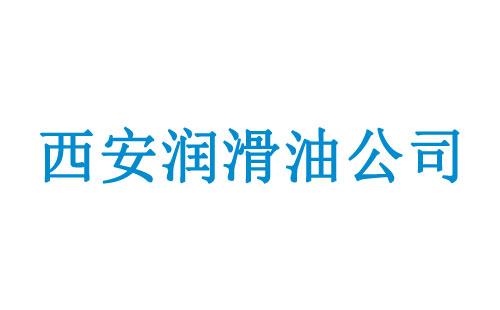 西安润滑油公司(厂家)