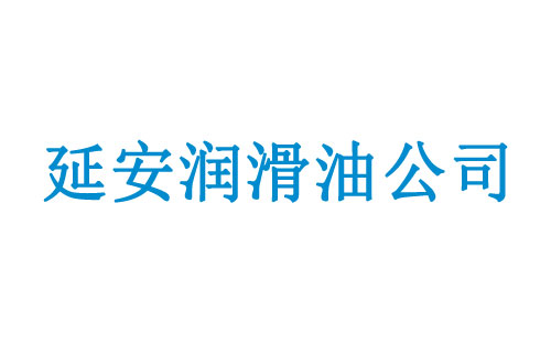 延安润滑油公司(厂家)