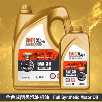 司能净凡XSyn SN PLUS 5W-30 全合成酯类汽油机油