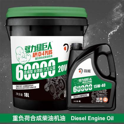 司能驭力绿巨人 CI-4 PLUS 重负荷合成柴油机油