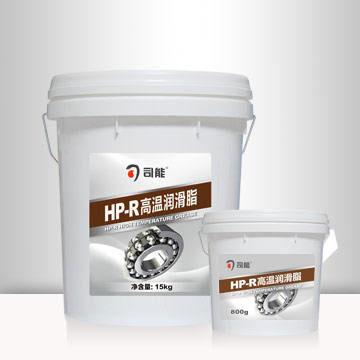 司能HP-R高温润滑脂