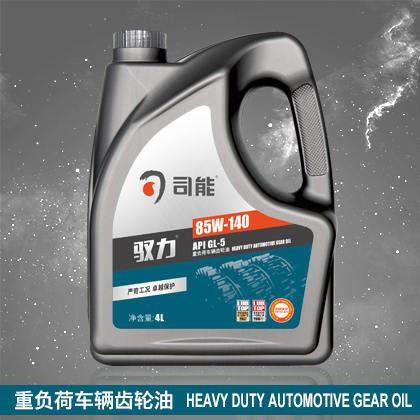司能驭力GL-5重负荷车辆齿轮油