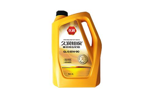 久润钼保重负荷齿轮油GL-5