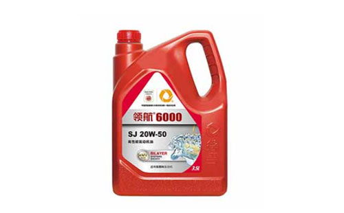 领航6000 高性能发动机油 SJ