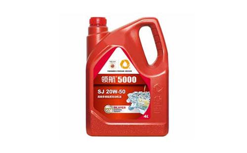 领航5000 多级粘度轿车机油