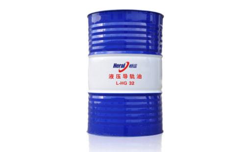 恒运L-HG液压导轨油