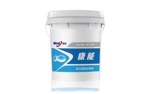 恒运康能极压锂基润滑脂