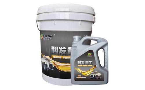 科发重工齿轮油 API GL-5