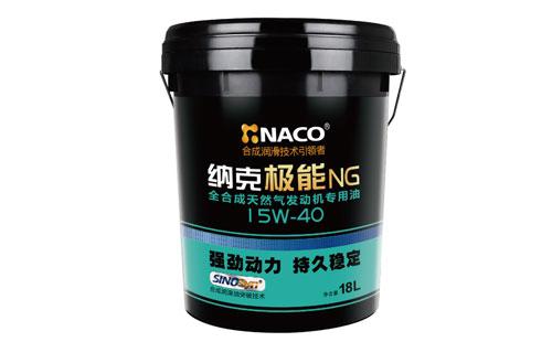 纳克极能NG 全合成燃气发动机专用油