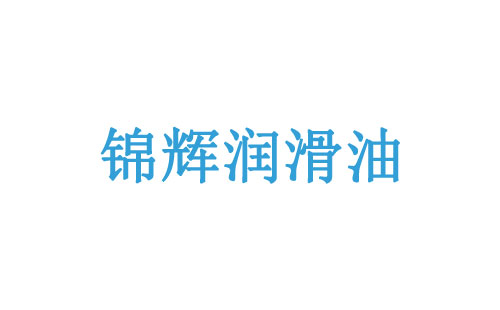 锦辉润滑油怎么样,上海锦辉润滑油品牌介绍