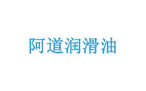 阿道润滑油怎么样,上海阿道润滑油品牌介绍